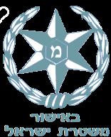 מנעולן אישור משטרת ישראל בחדרה